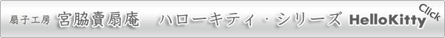 宮脇賣扇庵ハローキティ・シリーズ
