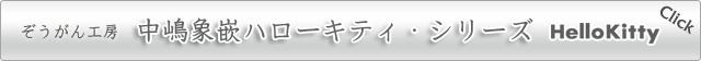 ぞうがん工房 中嶋象嵌 ハローキティシリーズ